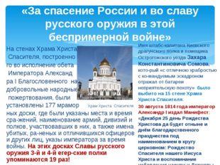 «За спасение России и во славу русского оружия в этой беспримерной войне» На