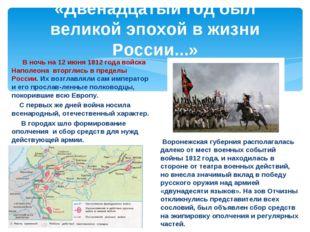 «Двенадцатый год был великой эпохой в жизни России...» В ночь на 12 июня 181
