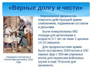 Народное ополчение в Отечественную войну 1812 года «Верные долгу и чести» Во