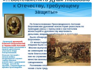Правящий архиерей, Епископ Воронежский и Черкасский Антоний благословил опол