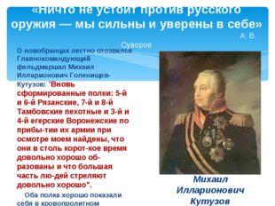 «Ничто не устоит против русского оружия — мы сильны и уверены в себе» А. В. С