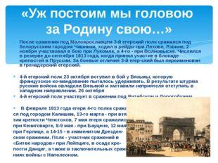 После сражения под Малоярославцем 3-й егерский полк сражался под белорусским