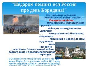 Центральным событием Отечественной войны явилась Бородинская битва. Мужестве