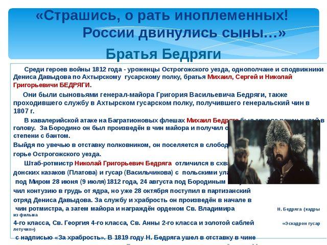 Братья Бедряги «Страшись, о рать иноплеменных! России двинулись сыны…» Среди...