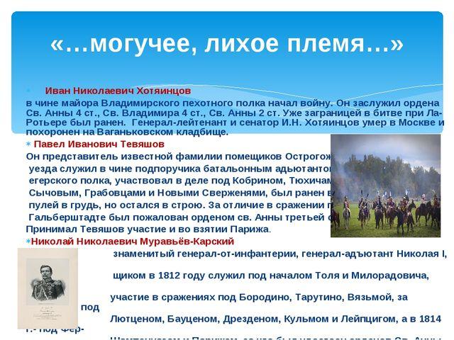 «…могучее, лихое племя…» Иван Николаевич Хотяинцов в чине майора Владимирског...