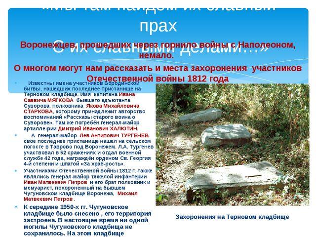 «Мы там найдем их славный прах С их славными делами…» Воронежцев, прошедших...