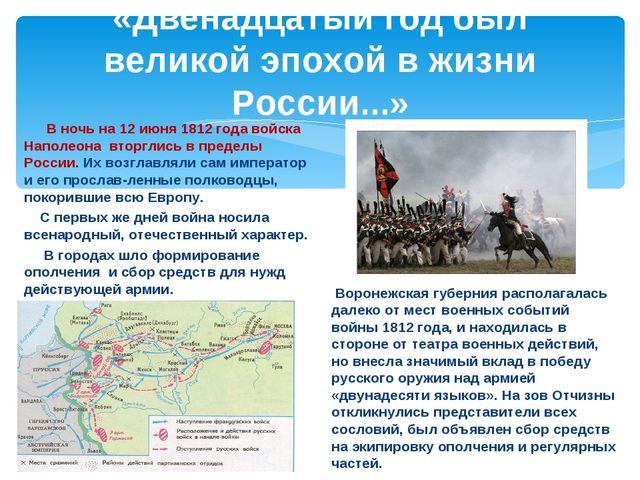 «Двенадцатый год был великой эпохой в жизни России...» В ночь на 12 июня 181...