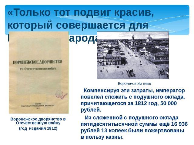 Воронежское дворянство в Отечественную войну (год издания 1812) «Только тот...