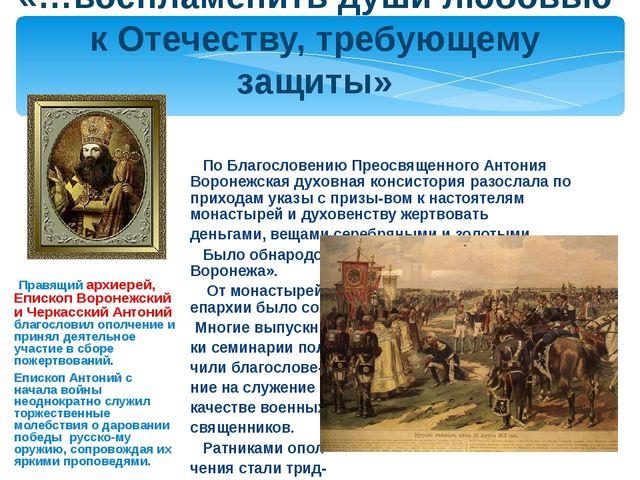Правящий архиерей, Епископ Воронежский и Черкасский Антоний благословил опол...