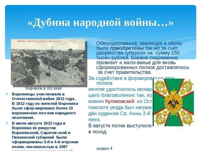 «Дубина народной войны…» Обмундирование, амуниция и обозы были приобретены та...
