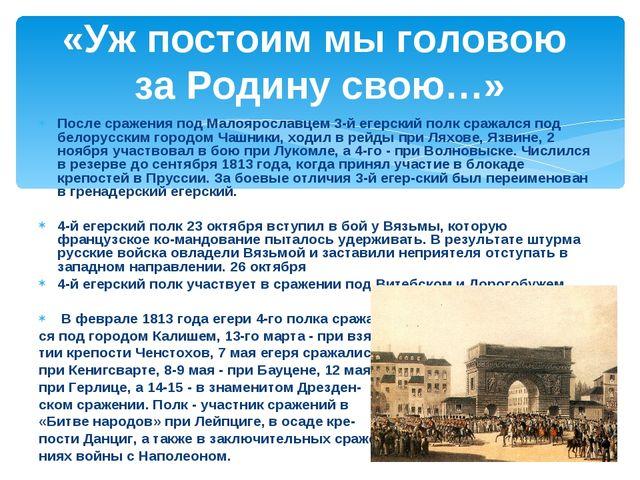 После сражения под Малоярославцем 3-й егерский полк сражался под белорусским...