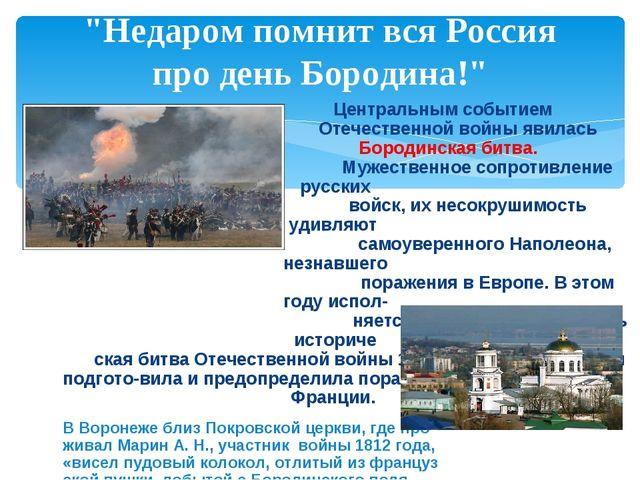 Центральным событием Отечественной войны явилась Бородинская битва. Мужестве...