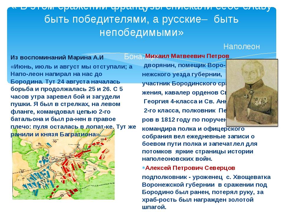 « В этом сражении французы снискали себе славу быть победителями, а русские–...