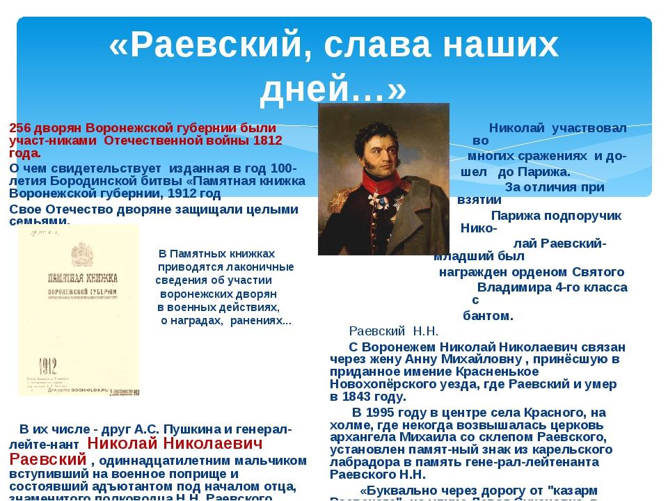 «Раевский, слава наших дней…» 256 дворян Воронежской губернии были участ-ник...