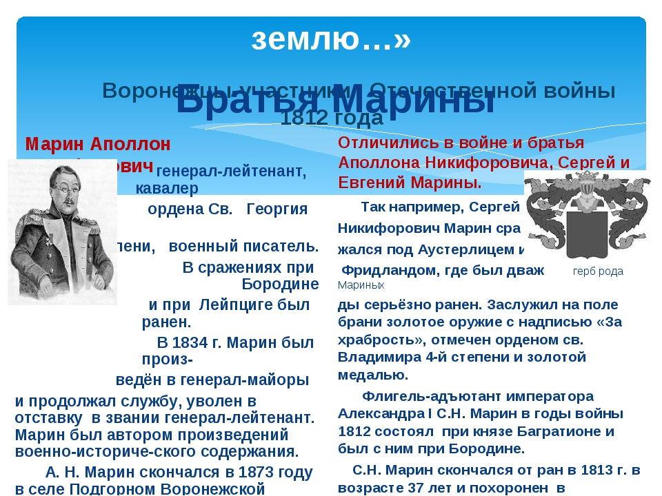 «На смертный бой за нашу землю…» Воронежцы-участники Отечественной войны 1812...