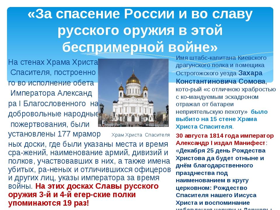 «За спасение России и во славу русского оружия в этой беспримерной войне» На...