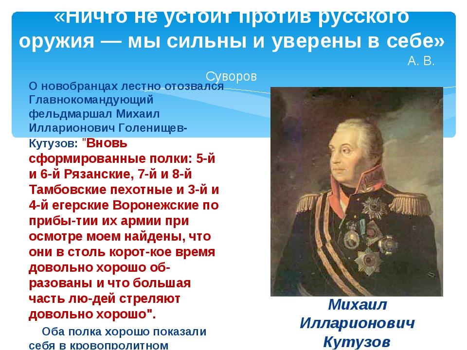 «Ничто не устоит против русского оружия — мы сильны и уверены в себе» А. В. С...