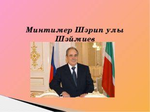 Минтимер Шәрип улы Шәймиев