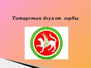 Татарстан дәүләт гербы