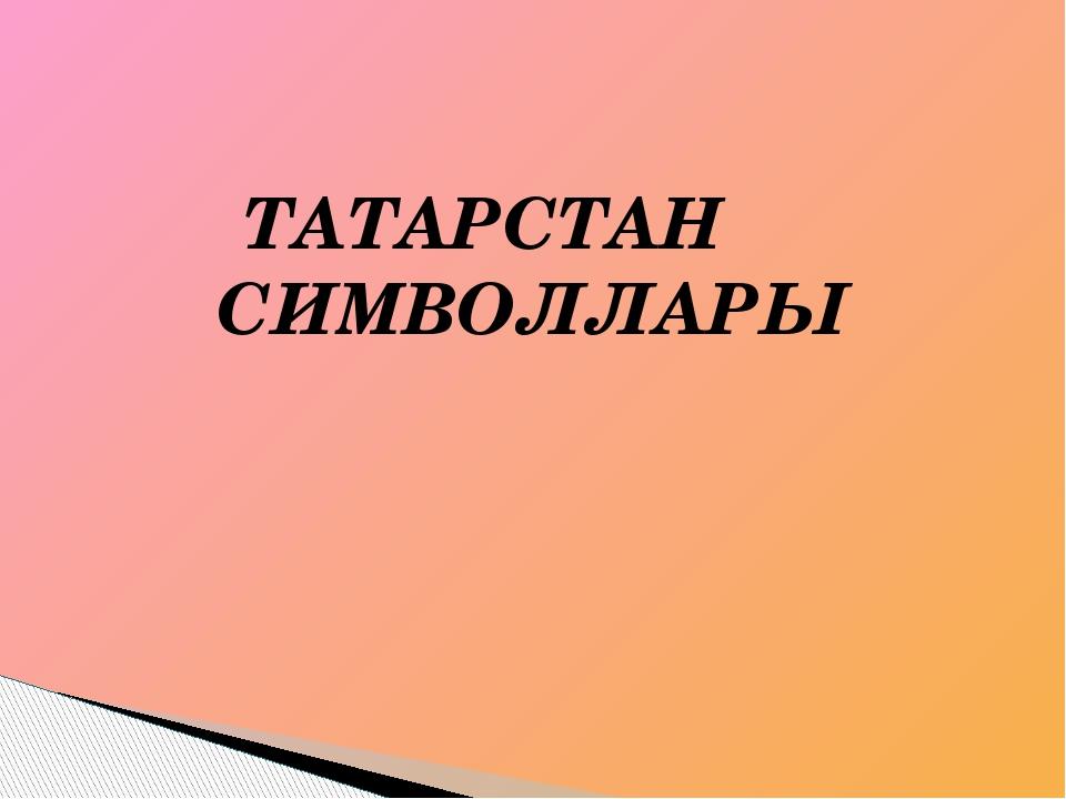 ТАТАРСТАН СИМВОЛЛАРЫ