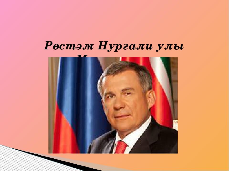 Рөстәм Нургали улы Миннеханов
