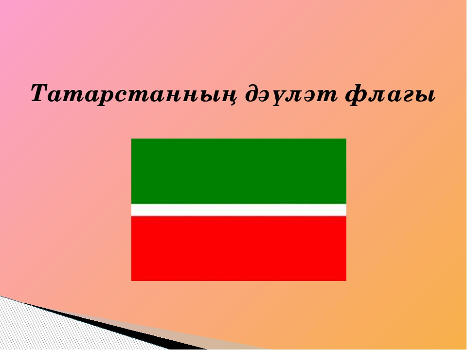 Татарстанның дәүләт флагы