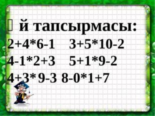 Үй тапсырмасы: 2+4*6-13+5*10-2 4-1*2+35+1*9-24+3*9-38-0*1+7