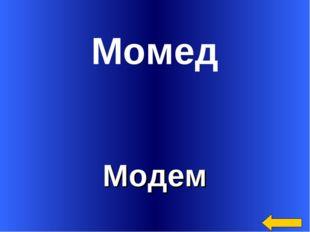 Момед Модем