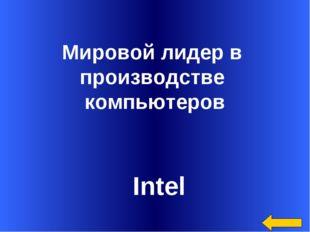 Мировой лидер в производстве компьютеров Intel