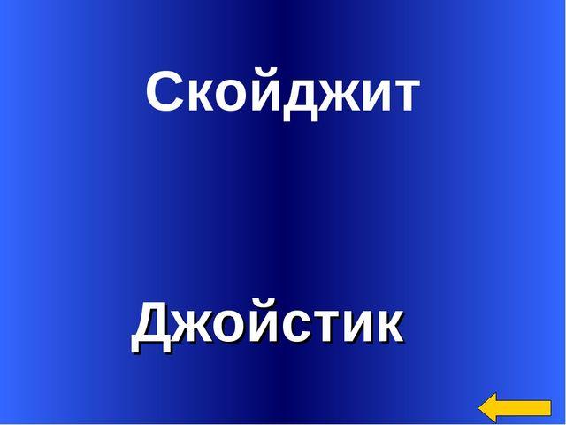 Скойджит Джойстик