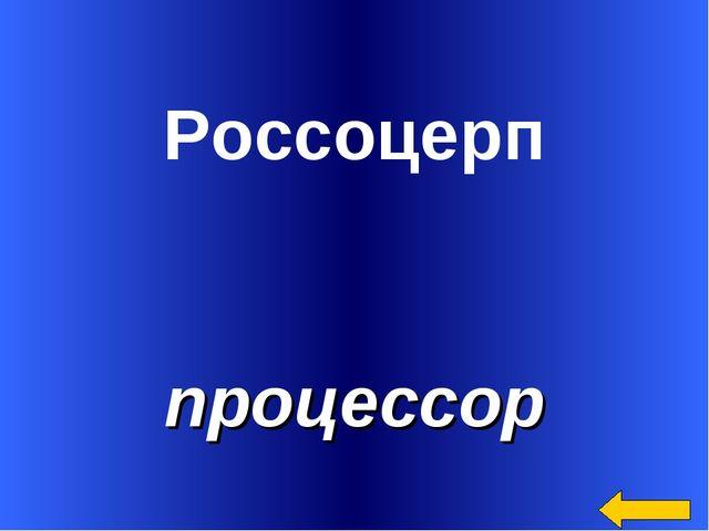 Россоцерп процессор
