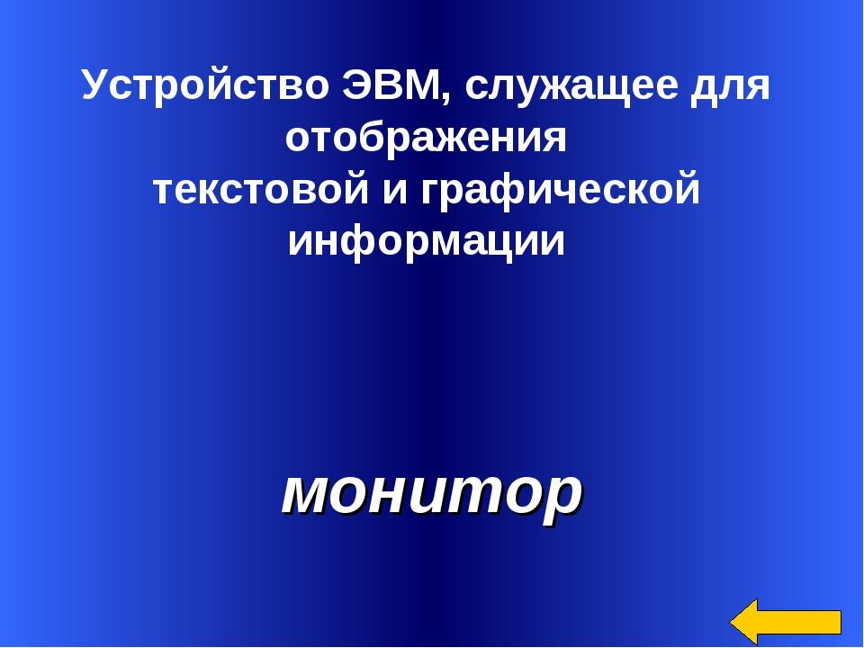 Устройство ЭВМ, служащее для отображения текстовой и графической информации...