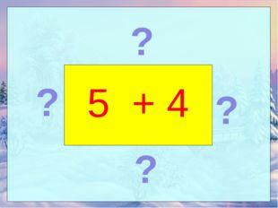 5 + 4 ? ? ? ?