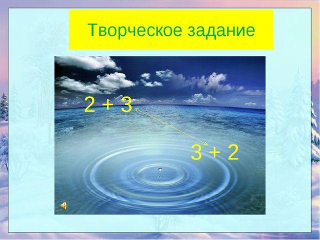Творческое задание 2 + 3 3 + 2