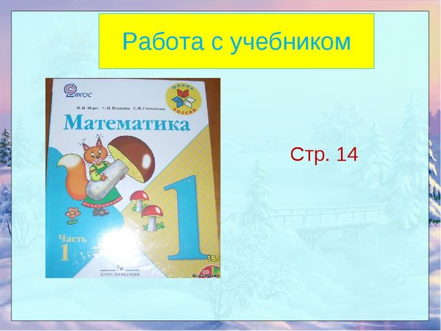 Работа с учебником Стр. 14