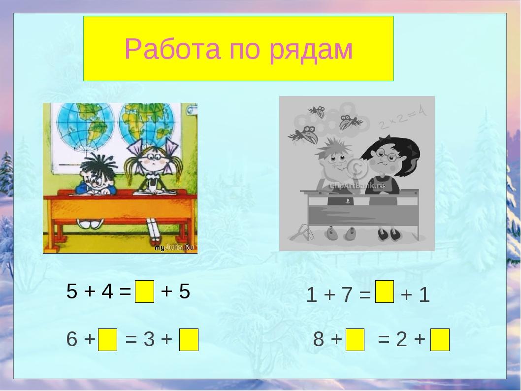 Работа по рядам 5 + 4 = + 5 6 + = 3 + 8 + = 2 + 1 + 7 = + 1