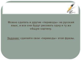 Можно сделать и другие «переводы» на русский язык, и все они будут рисовать