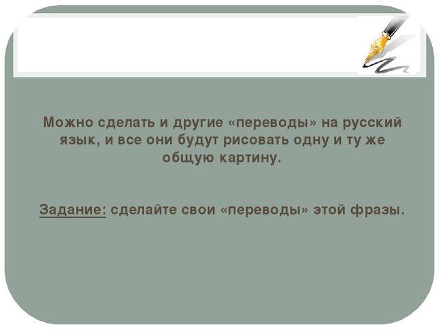 Можно сделать и другие «переводы» на русский язык, и все они будут рисовать...