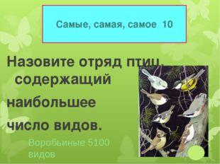 Самые, самая, самое 10 Назовите отряд птиц, содержащий наибольшее число видов