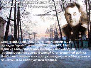 Советский военачальник, генерал армии (1944), дважды Герой Советского Союза (