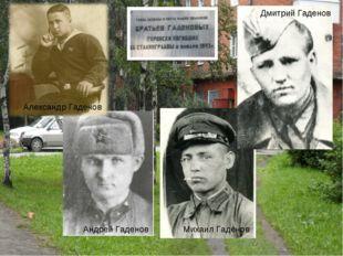 Александр Гаденов Дмитрий Гаденов Михаил Гаденов Андрей Гаденов