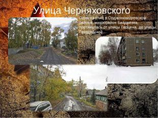 Улица Черняховского Одна из улиц в Орджоникидзевском районе, микрорайон Байда