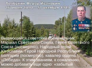 Выдающийся советский военачальник, Маршал Советского Союза, Герой Советского