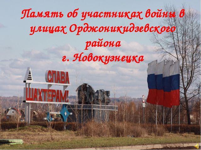 Память об участниках войны в улицах Орджоникидзевского района г. Новокузнецка