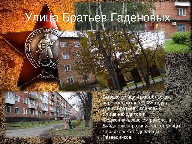 Улица Братьев Гаденовых Бывшая улица Архангельская, переименована в 1985 году...