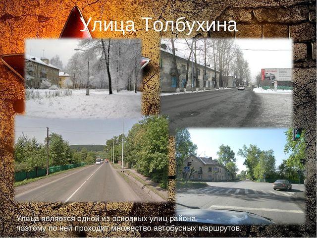 Улица Толбухина Улица является одной из основных улицрайона, поэтому по ней...