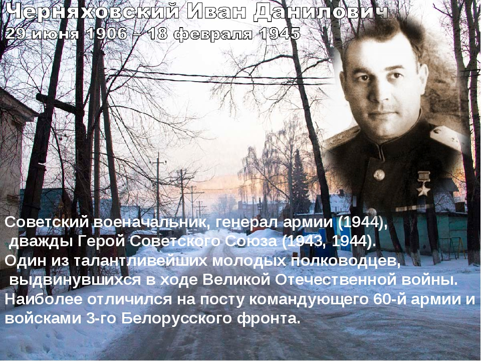 Советский военачальник, генерал армии (1944), дважды Герой Советского Союза (...