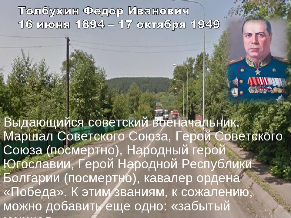 Выдающийся советский военачальник, Маршал Советского Союза, Герой Советского...