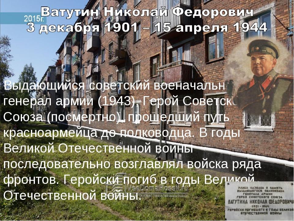 Выдающийся советский военачальник, генерал армии (1943), Герой Советского Сою...