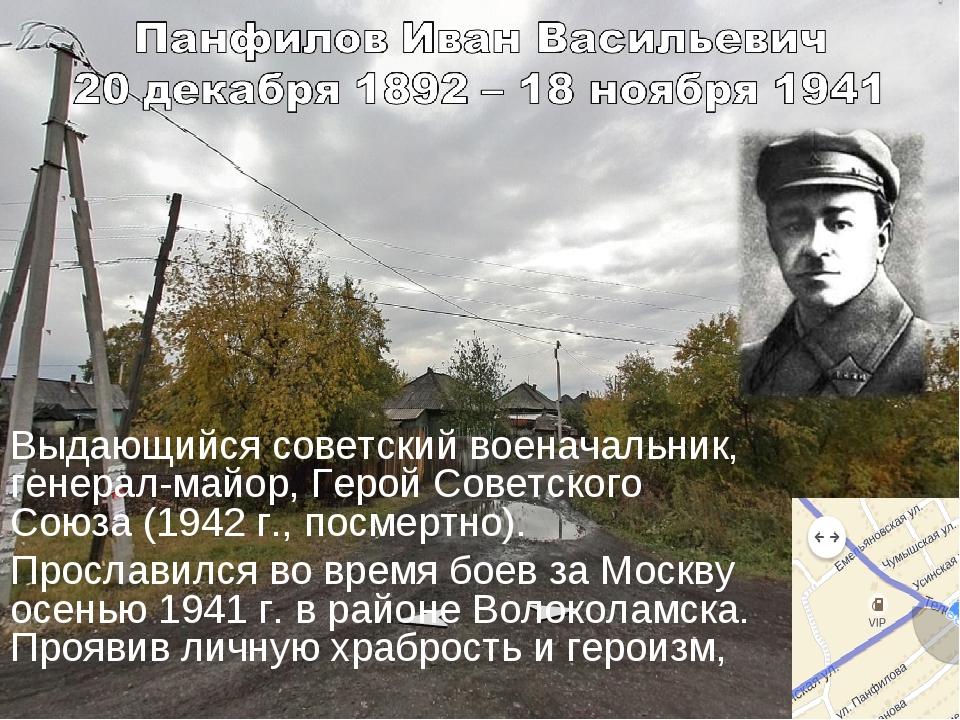 Выдающийся советский военачальник, генерал-майор, Герой Советского Союза (194...